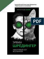 kvantovyy_kot.doc