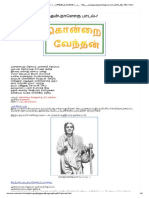 நாளொரு பாடல்-கொன்றை வேந்தன்- முருகு தமிழ் அறிவன்