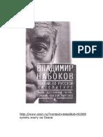 Лекции по русской литературе_Набоков В_1999 -440с
