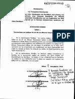 """Τροπολογία του Υπουργείου Οικονομικών στο σχέδιο νόμου """"Κατάργηση των διατάξεων περί μείωσης των συντάξεων, ενσωμάτωση στην Ελληνική Νομοθεσία της Οδηγίας 2016/97/ΕΕ του Ευρωπαϊκού Κοινοβουλίου και του Συμβουλίου της 20ής Ιανουαρίου 2016 σχετικά με τη διανομή ασφαλιστικών προϊόντων και άλλες διατάξεις"""""""