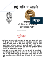 5.Rope Knots & Lines in Hindi.pdf-1