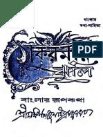 THAKURMAR JHULI.pdf