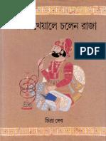 Aapon Kheyale Cholen Raja - Chitra Deb.pdf