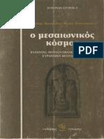 Κρεμμυδάς-Πισπιρίγκου, Ο μεσαιωνικός κόσμος