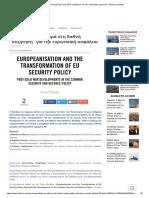 Ελληνική Συνεισφορά Στη Διεθνή _συζήτηση_ Για Την Ευρωπαϊκή Ασφάλεια _ Defence-point.gr