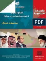 تحالفات هشة وتحديات مؤثرة.pdf