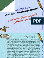 ادارة-الأزمات.pdf