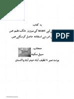 Hussain Baksh Jara - Gulzar e Khitabat