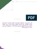 ظهير مدونة السير على الطرق.pdf