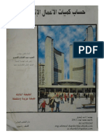 كتاب+القصبي+حساب+كميات+الاعمال+الانشائية.pdf