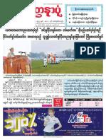 Yadanarpon Daily 13-12-2018