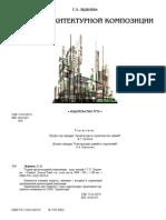 Г.Л.Леденева - Теория архитектурной композиции