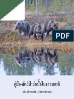 15829 Carnivore Nature Guide THA
