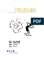 046-Doppler Effect.doc