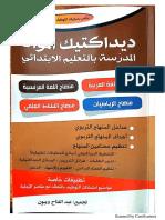 ديداكتيك التعليم.pdf