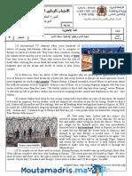 Examens National 2bac Adab en 2014 n