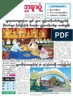 Yadanarpon Daily 14-12-2018