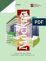 Здания москвы решения для планеты - 2018 08 28 Climate Forum Moscow Russian Version