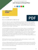 ภัยคุกคามทางไซเบอร์ กับกฎหมายไซเบอร์ไทย- ประชาชาติ.pdf