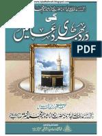 Quranic Prayers Arabic Urdu