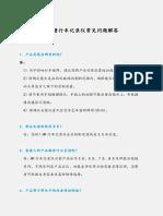 HP F770 frequent Q A.pdf