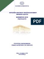 Εκτέλεση Κρατικού Προυπολογισμού Μηνιαίο Δελτίο Νοέμβριος 2018 Προσωρινό
