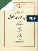 alansan_alkaml.pdf