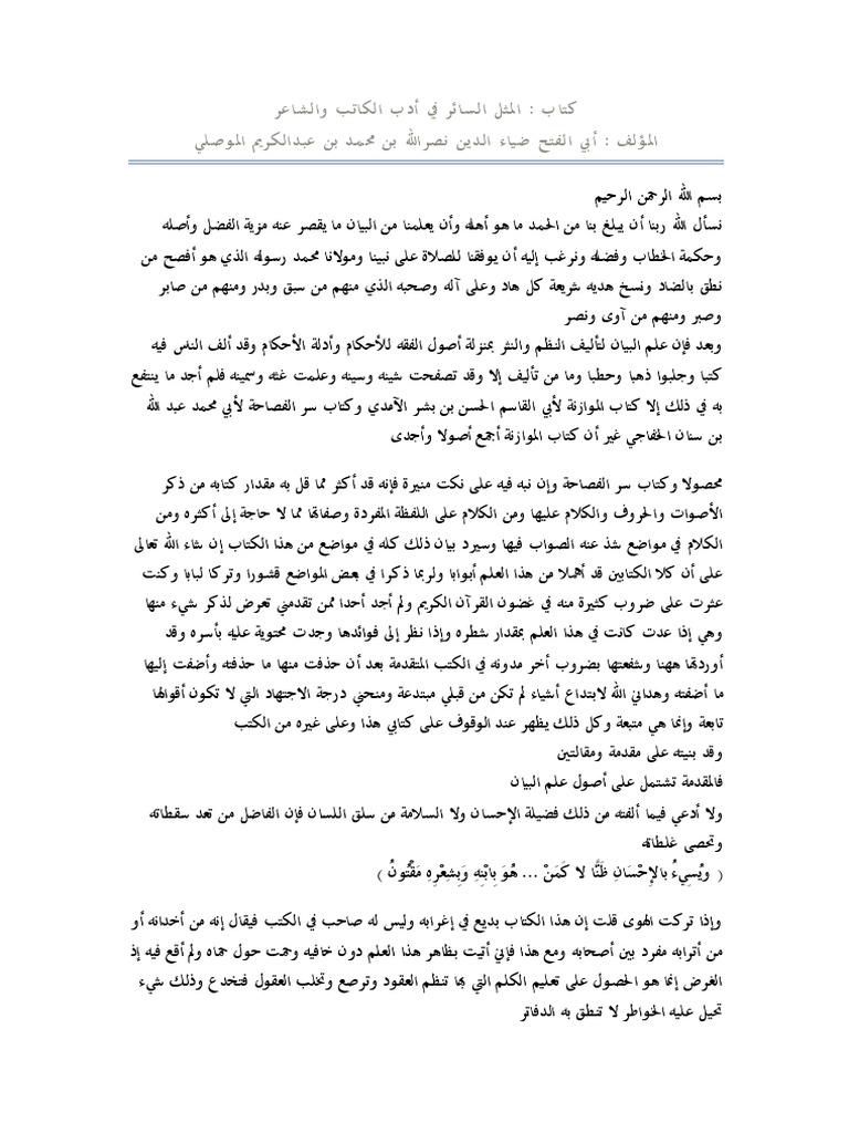 293bce0dd Arabic Proverbs (13 views)