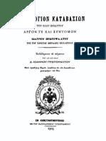 Ειρμολόγιον Ιωάννου.pdf