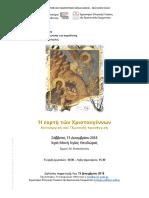 Αφίσα β΄ σεμιναρίου (15-12-18)