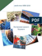 Imf Annual Report 2018 Ru