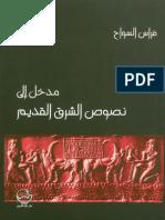 Al Sawah, مدخل إلى نصوص الشرق القديم.pdf