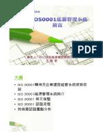 ISO50001能源管理系統.pdf