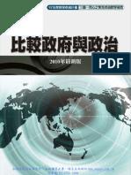 1PG6比較政府與政治(第五版)