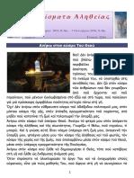 Σαλπίσματα Αληθείας, Τεύχος 224