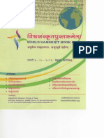 Bookfair Brochure Samskrit[1]