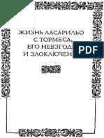 Lazarillo de Tormes en Ruso