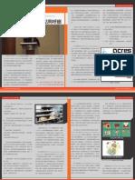 教師教學歷程:萬宸禎老師  運作有效的教育方案 - AFA與扎根計畫:連結與呼應