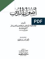 159- أصول الدين PDF