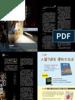 波登不設限_WDR一校.pdf