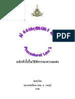 สรุปย่อ - กฎหมายวิธีสบัญญัติ 1 (ชมรมนศ.มสธ.ราชบุรี)-