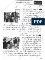 2018.10.28 Arus Sayyidul Arab