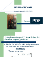 Antiparadeigmata - Drosoula Mpatsara
