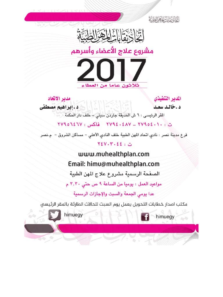 1f00217ab Cairo_Guide.pdf