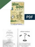 अन्तिम सन्देष्टा कहाँ, कब और कौन? Antim Sandeshta [Hindi Book] by Sarwar Nadwi
