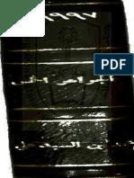 كتاب الروحاني الجواهر الخمس pd.pdf