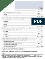 MPFE 強制性公積金計劃考試模擬試題