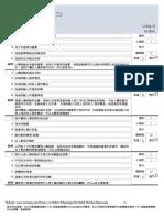 Iiqe Paper 3 保險中介人資格考試卷(三)模擬試題