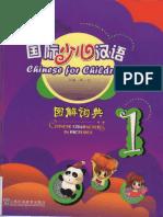 Guoji Shaoer Hanyu Tujie Cidian 1 Unprotected