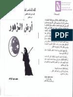 رواية للأطفال محمد عبد الواحد أرض الزهور